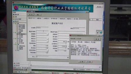 福建会计培训网新版初级会计电算化02升大学校_★87619995