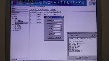 福建会计培训网新版初级会计电算化12升大学校_★87619995