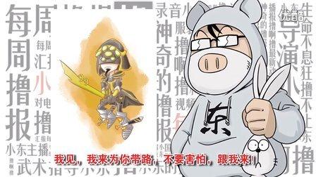 "PLU英雄联盟 每周撸报0109 小东""撸啊撸之父""的新年福利"