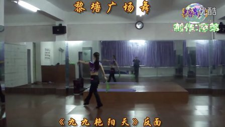 黎塘广场舞(泽美健身队)-《 九 九 艳 阳 天 》反面