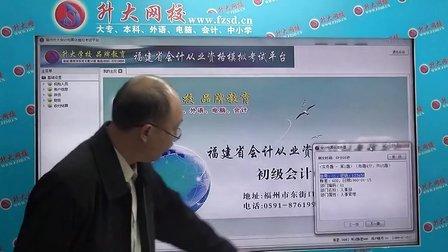 福建会计培训网新版初级会计电算化09升大学校_★87619995