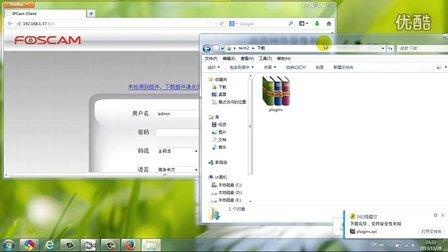 Foscam福斯康姆网络摄像头火狐浏览器插件安装