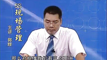 郭辉--5S现场管理技能提升-第五讲 如何有效地推行清洁和素养