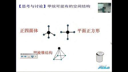 甲烷的结构探究和实验室制法【第五届SMART杯二等奖】