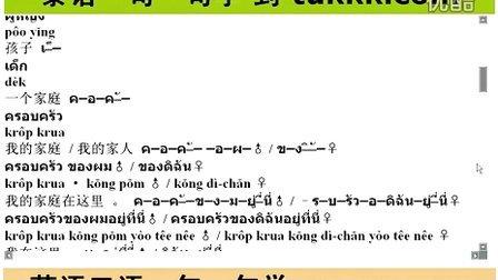 在线学泰语|在线学泰文-泰语在线学习网 打好泰语学习基础