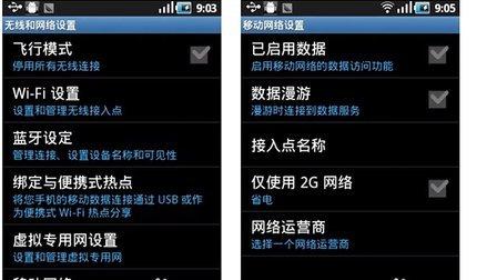 安卓手机wifi上网方法接入点设置