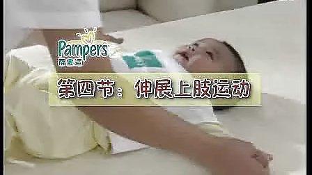 月嫂培训教程之婴儿被动操分节讲解(适合0-6个月) 标清