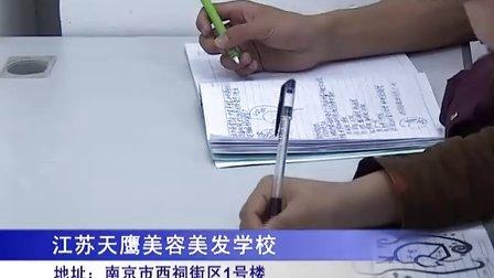 化妆培训 彩妆培训 南京天鹰化妆学校