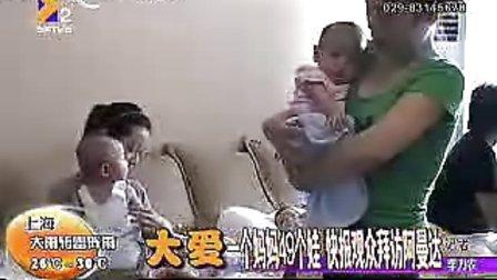 一个妈妈49个娃 快报观众拜访阿曼达 09.8.13