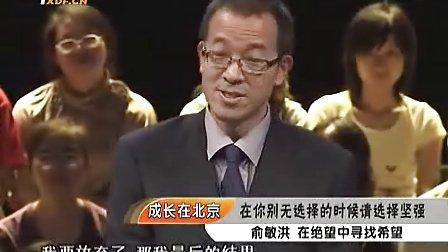【俞敏洪演讲2012】俞敏洪-在绝望中寻找希望-成长在北京