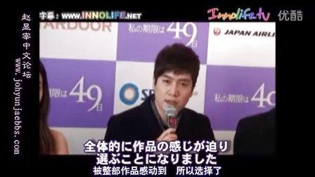 赵显宰之《49日》日本粉丝见面会宣传