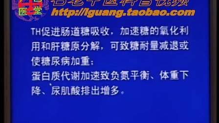 广西国医堂名老中医甲状腺功能亢进科普视频(lzyzx.taobao.com)