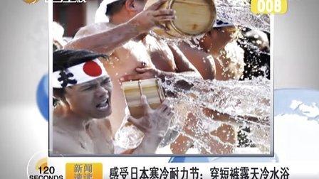 感受日本寒冷耐力节:穿短裤露天冷水浴 120115 说天下