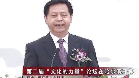 黑龍江電視臺:第二屆文化的力量論壇