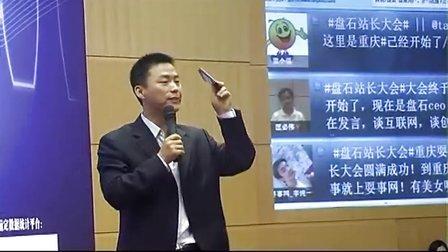盘石网盟总经理田宁在2012重庆站长大会上的演讲实录