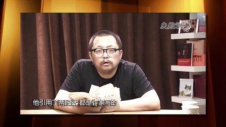《史航说书》2013年度精选•文学篇