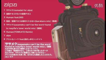 【ボーマス19】alpa / ぽわぽわP【クロスフェード】