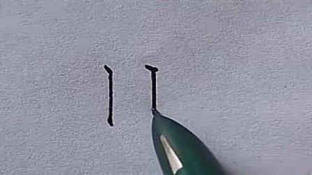 【阎锐敏】D1硬笔楷书的基本笔画(1-8课)