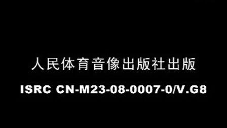 孙氏太极拳49式7