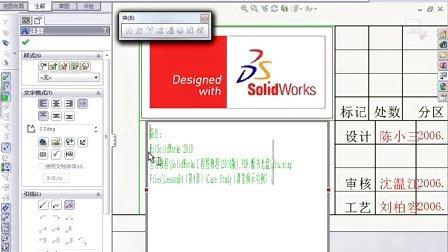 SolidWorks工程图教程(2010版)视频教程_第4章 图纸格式和工程图模板