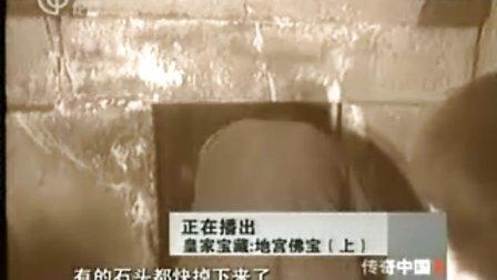 法门寺舍利  国宝档案.传奇(一)
