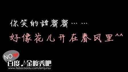 【百度金峻秀吧】120225_Nanjing_峻秀_甜蜜蜜_1280x720