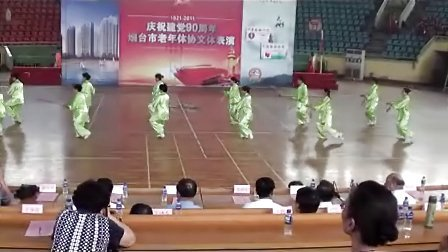 """烟台芝罘区老年协999会表演舞蹈""""中华情太极剑"""""""