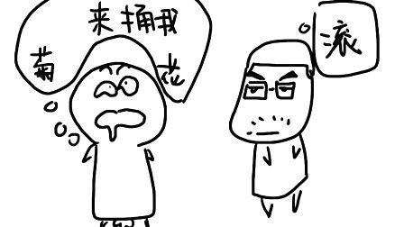 淡定(一日一囧)20120210