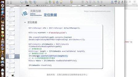 无限互联iOS开发视频教程:7.1.NSFileHandle的概念和用法-陈为