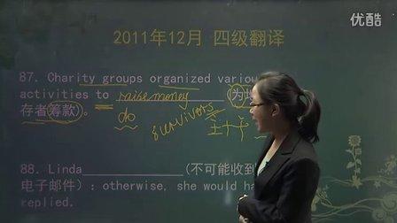2012大学英语四级备考指导讲座之翻译专题
