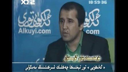 新疆电视台科技生活节目253
