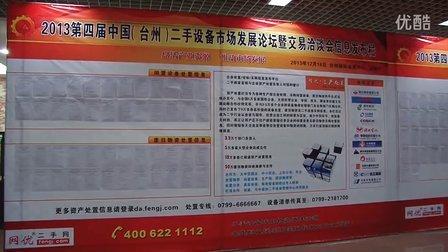 2013第四届中国台州二手设备市场发展论坛暨交易洽谈会
