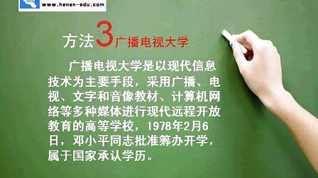 2012学历提升4大方法解读 在职提升学历 高中中专生怎么提升学历 大专生如何提升学历 提升学历技巧