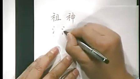 田英章硬笔楷书教程珍藏版