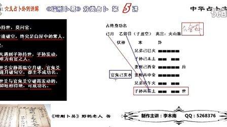 李木南六爻卦例讲解(第二部)005