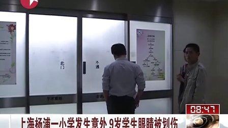 上海杨浦一小学发生意外 9岁学生眼睛被划伤 看东方 120426