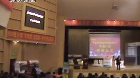 """山东豪客""""平板集热技术应用研究中心--南墙计划""""揭牌仪式"""