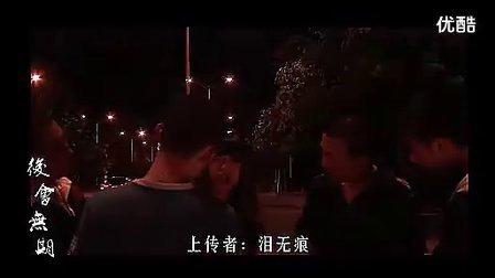 你若离去 后会无期MV—(寇小宇) 汪苏泷徐良