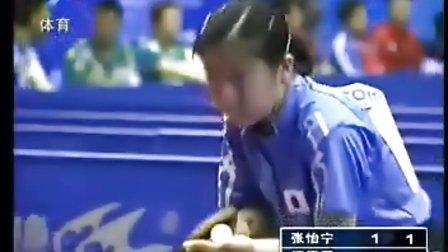 2004年丰田杯国际乒乓球邀请赛_女子团体赛第一场:张怡宁VS福原爱.flv