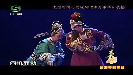 甘肃镇原县秦剧团陇剧古月承华2