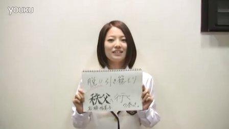 乃木坂46 「岩瀬佑美子 コメント(この夏達成したい宣言 ver.)」