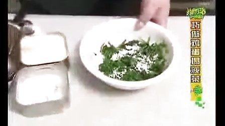 视频-家庭厨艺培训学校——杨老师将家庭厨艺5