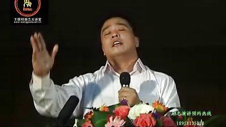 【王国权最新励志演讲】《过去不等于未来》励志演讲