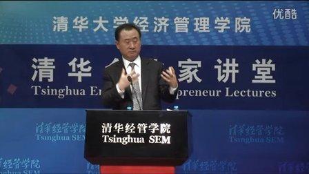万达集团 董事长 王健林 清华大学演讲(高清完整版)