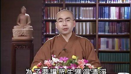 大寂法师《佛陀的启示》9