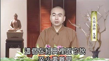 大寂法师《佛陀的启示》16