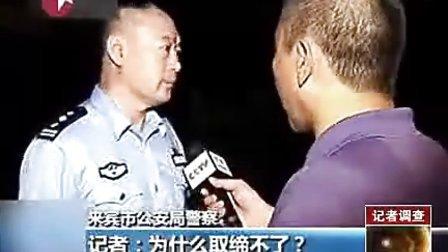 疯狂广西来宾:警察介入  传销人群散去