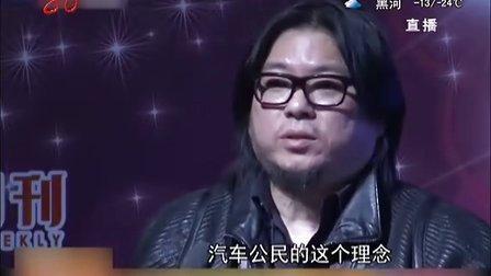 """高晓松担任""""汽车公民宣传大使""""[新闻夜航晨光版]"""