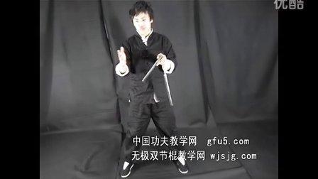 无极双节棍教学视频-四连花转棍