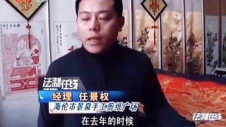 黑龙江法制频道龙年报道百龙图剪纸